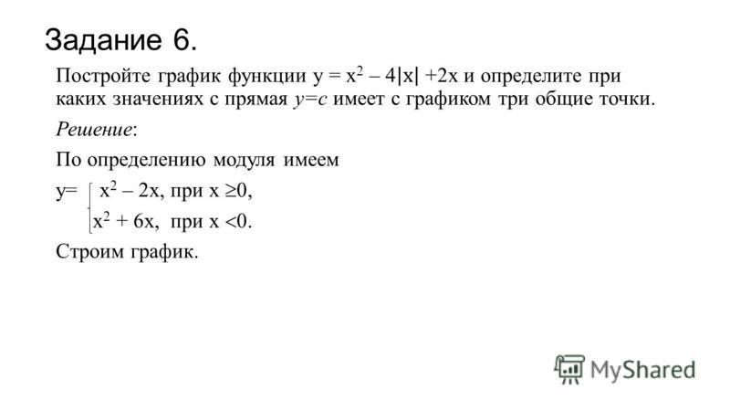 Задание 6.