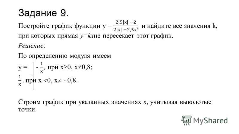 Задание 9.