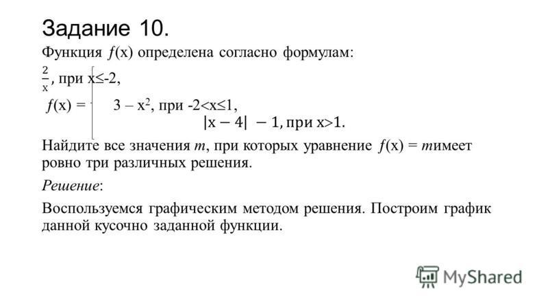 Задание 10.