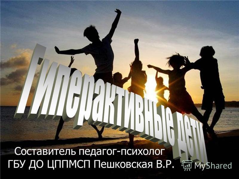 Составитель педагог-психолог ГБУ ДО ЦППМСП Пешковская В.Р.