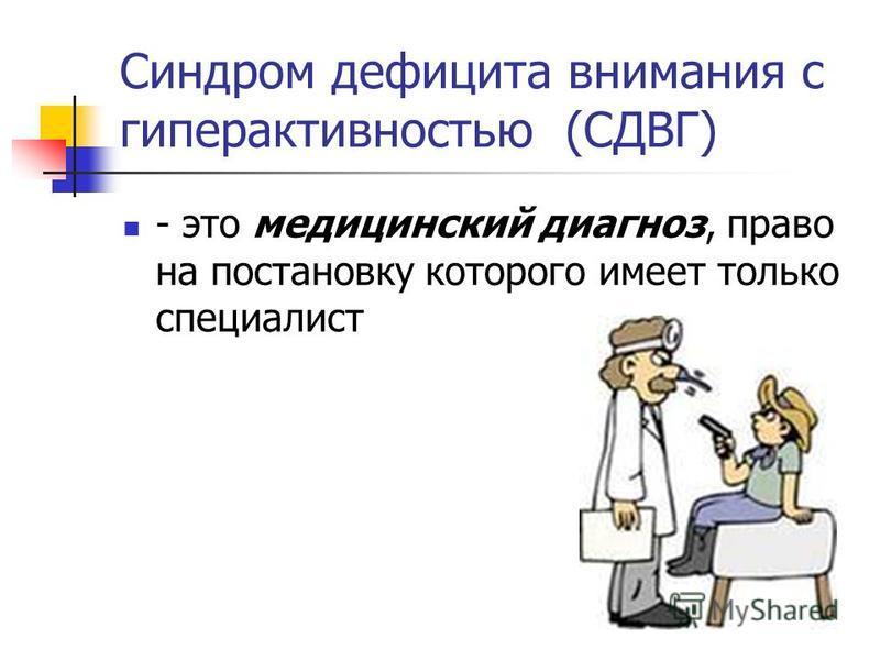 Синдром дефицита внимания с гиперактивностью (СДВГ) - это медицинский диагноз, право на постановку которого имеет только специалист