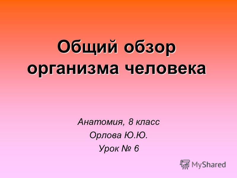 Общий обзор организма человека Анатомия, 8 класс Орлова Ю.Ю. Урок 6