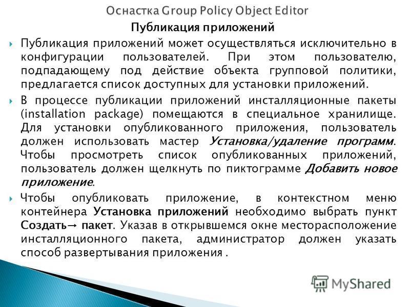 Публикация приложений Публикация приложений может осуществляться исключительно в конфигурации пользователей. При этом пользователю, подпадающему под действие объекта групповой политики, предлагается список доступных для установки приложений. В процес