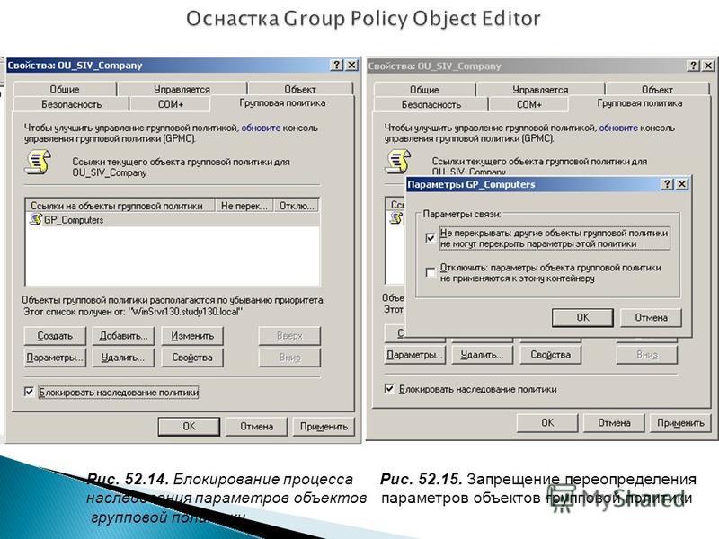 Рис. 52.14. Блокирование процесса Рис. 52.15. Запрещение переопределения наследования параметров объектов параметров объектов групповой политики групповой политики