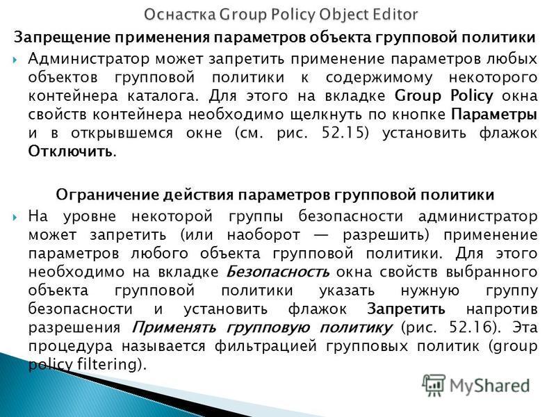 Запрещение применения параметров объекта групповой политики Администратор может запретить применение параметров любых объектов групповой политики к содержимому некоторого контейнера каталога. Для этого на вкладке Group Policy окна свойств контейнера