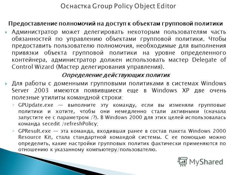 Предоставление полномочий на доступ к объектам групповой политики Администратор может делегировать некоторым пользователям часть обязанностей по управлению объектами групповой политики. Чтобы предоставить пользователю полномочия, необходимые для выпо