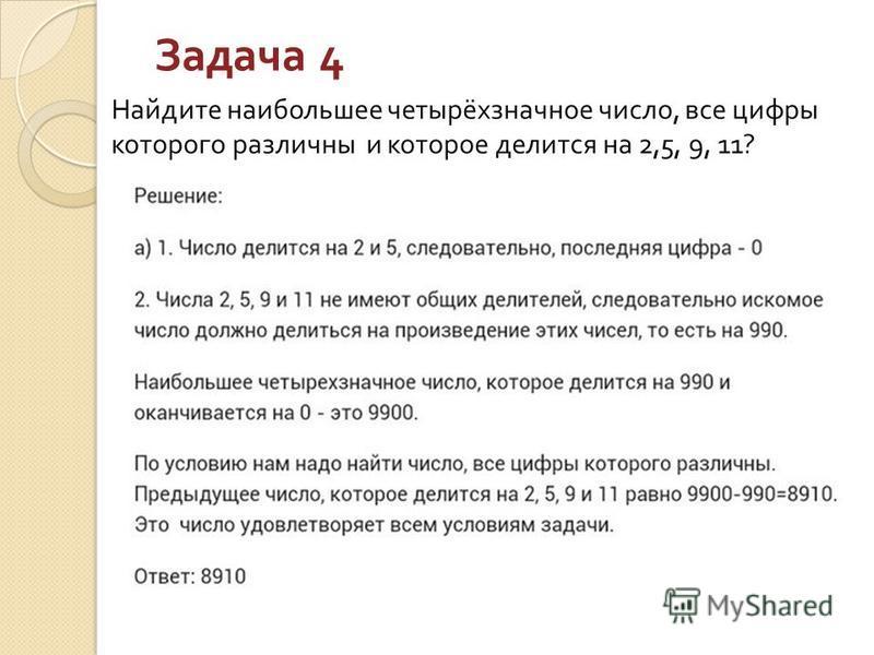 Задача 4 Найдите наибольшее четырёхзначное число, все цифры которого различны и которое делится на 2,5, 9, 11?
