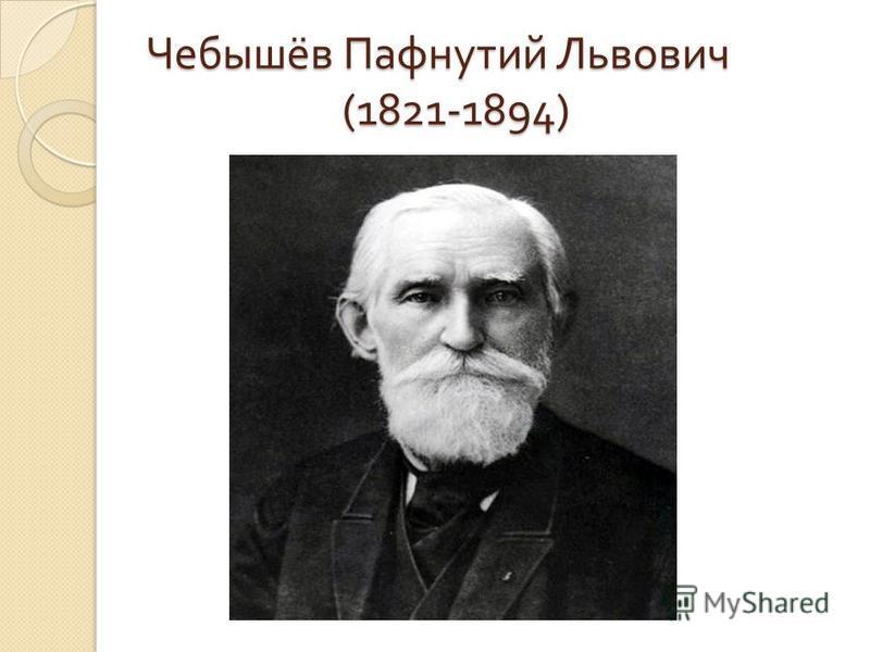 Чебышёв Пафнутий Львович (1821-1894)