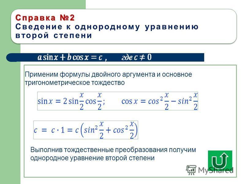 Справка 2 Справка 2 Сведение к однородному уравнению второй степени Применим формулы двойного аргумента и основное тригонометрическое тождество Выполнив тождественные преобразования получим однородное уравнение второй степени