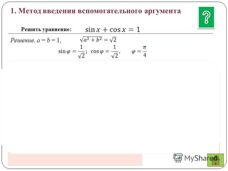 Ответ: ; 1. Метод введения вспомогательного аргумента Решение. a = b = 1, Получим : Решить уравнение: Любое решение будет изображаться одной из этих точек.