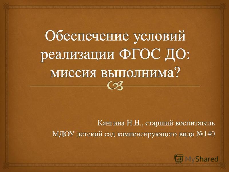 Кангина Н. Н., старший воспитатель МДОУ детский сад компенсирующего вида 140
