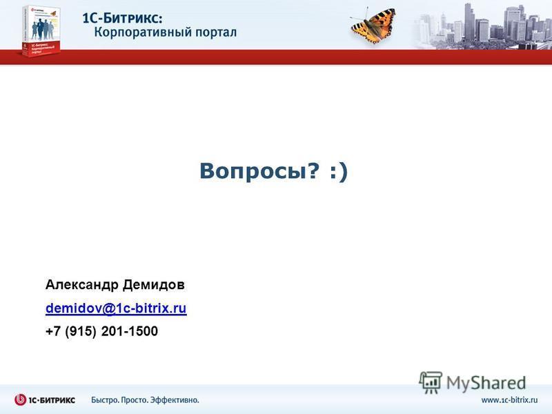Вопросы? :) Александр Демидов demidov@1c-bitrix.ru +7 (915) 201-1500