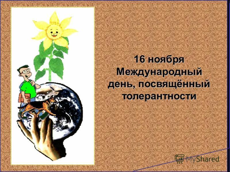 16 ноября Международный день, посвящённый толерантности