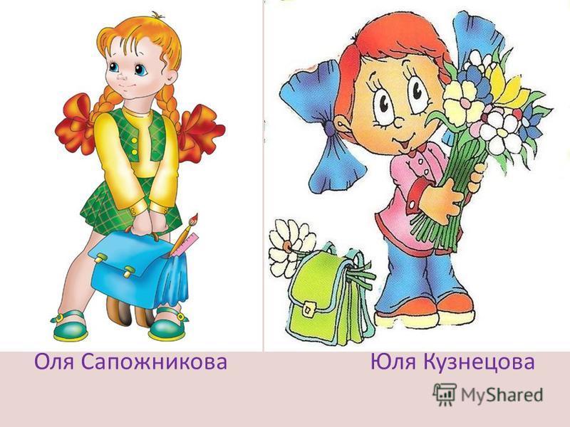 Оля Сапожникова Юля Кузнецова