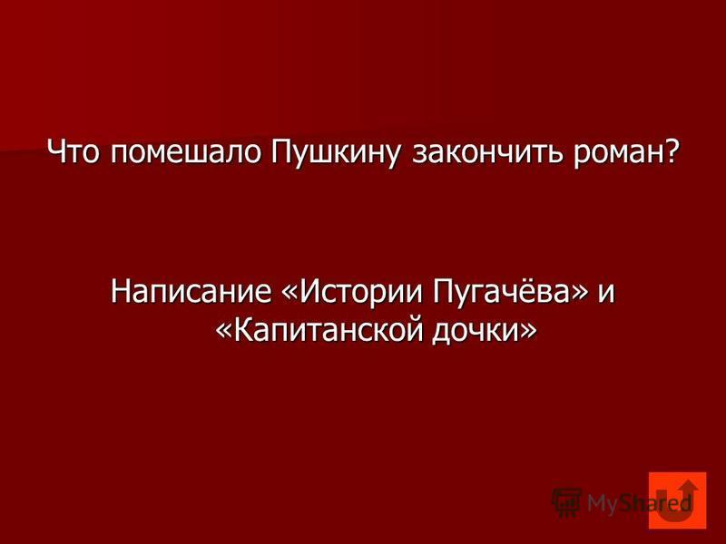 Что помешало Пушкину закончить роман? Написание «Истории Пугачёва» и «Капитанской дочки»