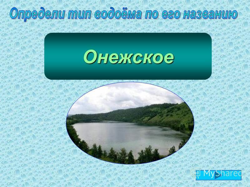 озеро Онежское