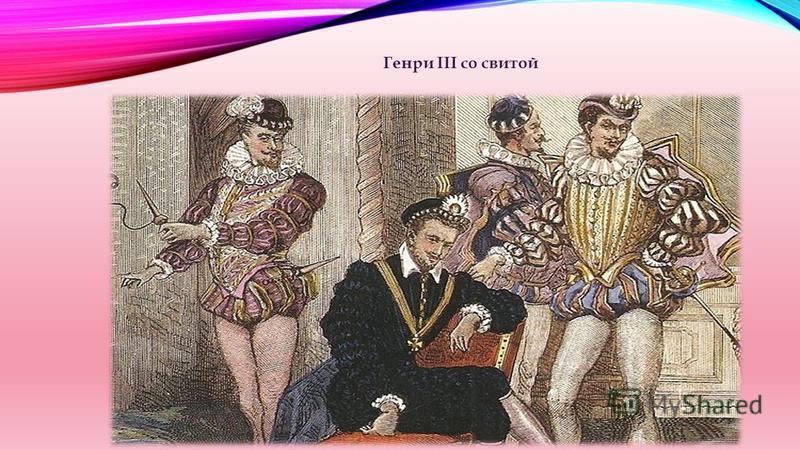 Генри III со свитой