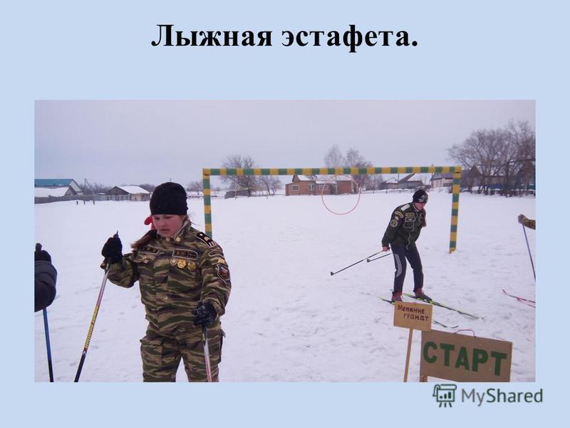 Лыжная эстафета.
