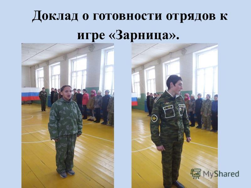 Доклад о готовности отрядов к игре «Зарница».