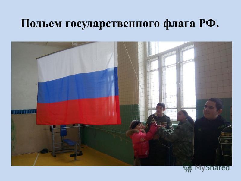 Подъем государственного флага РФ.
