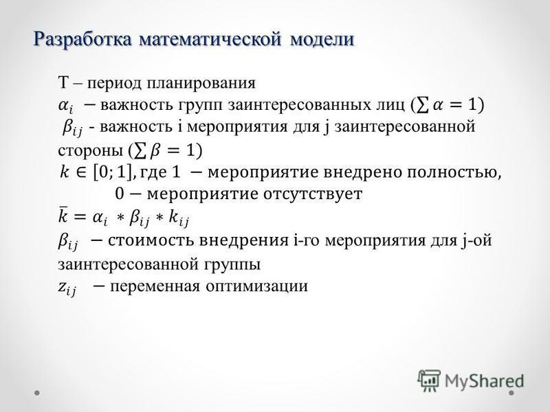 Разработка математической модели
