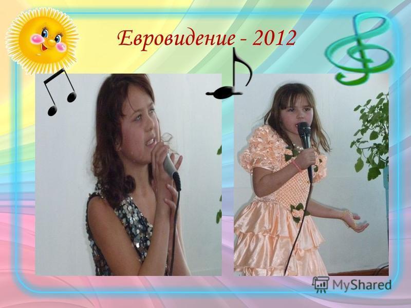 Евровидение - 2012