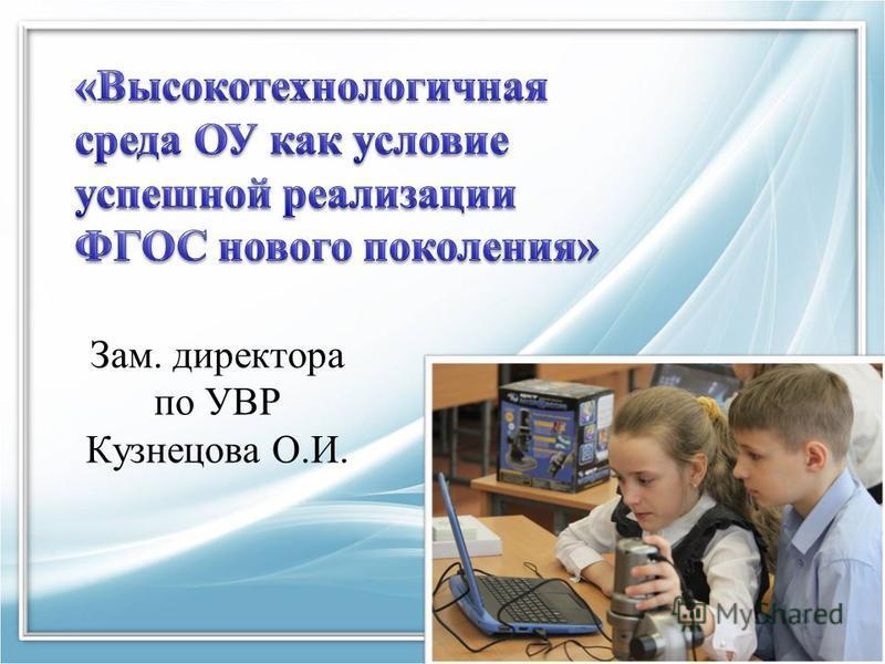 Зам. директора по УВР Кузнецова О.И.