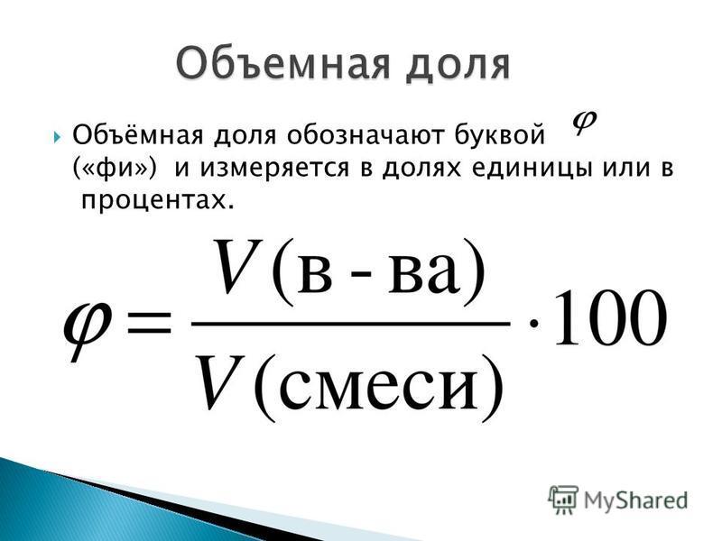 Объёмная доля обозначают буквой («фи») и измеряется в долях единицы или в процентах.