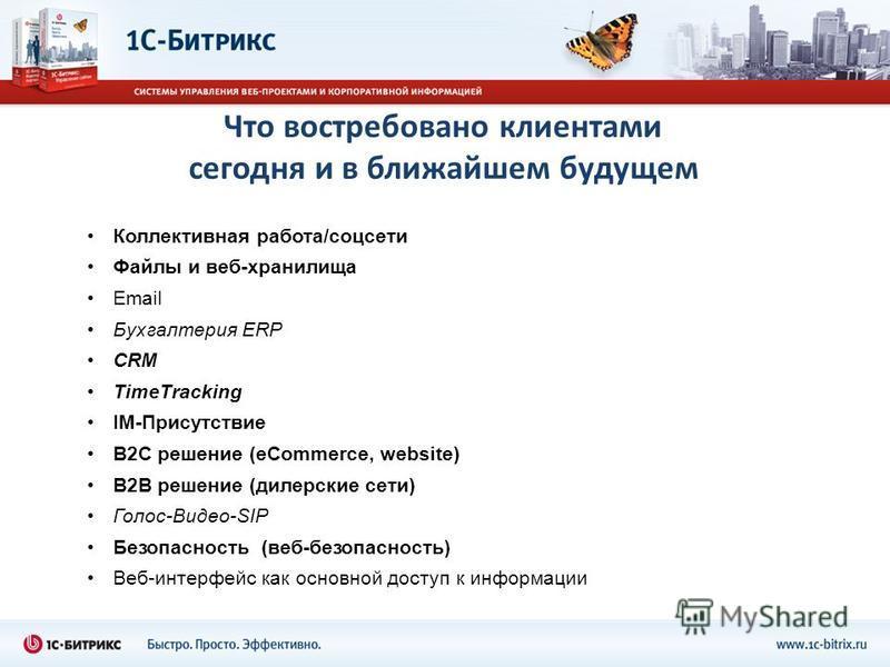 Коллективная работа/соцсети Файлы и веб-хранилища Email Бухгалтерия ERP CRM TimeTracking IM-Присутствие B2C решение (eCommerce, website) B2B решение (дилерские сети) Голос-Видео-SIP Безопасность (веб-безопасность) Веб-интерфейс как основной доступ к