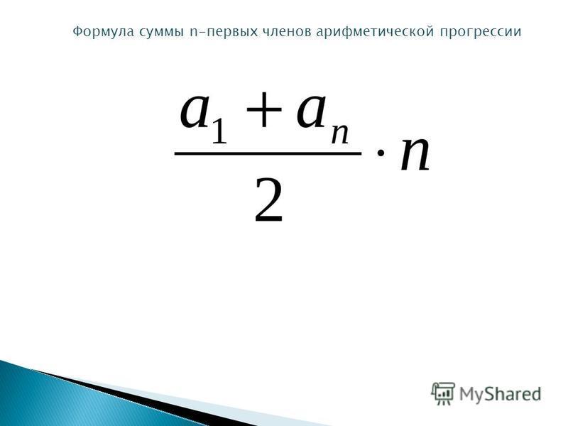 Формула суммы n-первых членов арифметической прогрессии