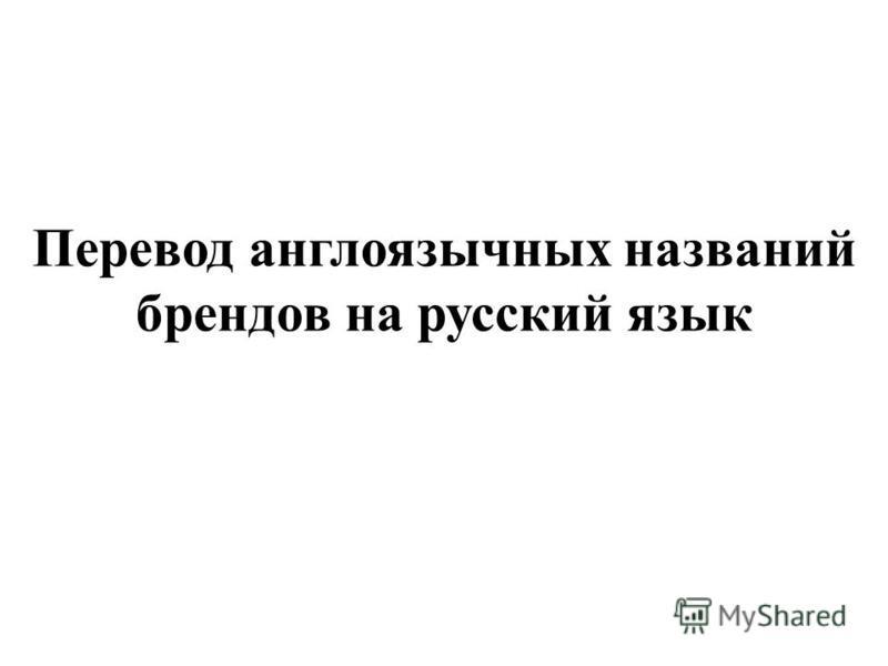 Перевод англоязычных названий брендов на русский язык