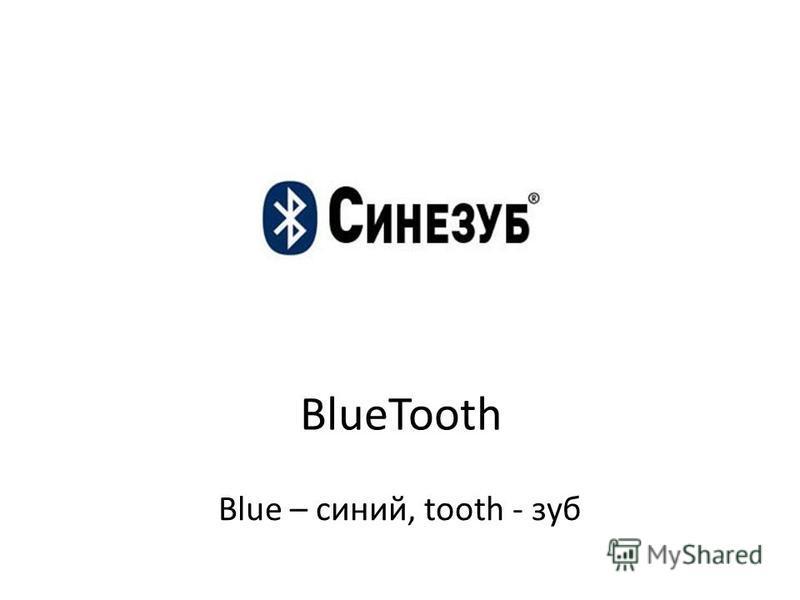 BlueTooth Blue – синий, tooth - зуб