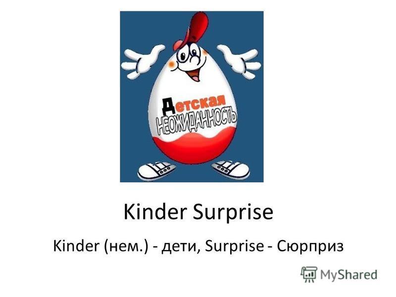 Kinder Surprise Kinder (нем.) - дети, Surprise - Сюрприз