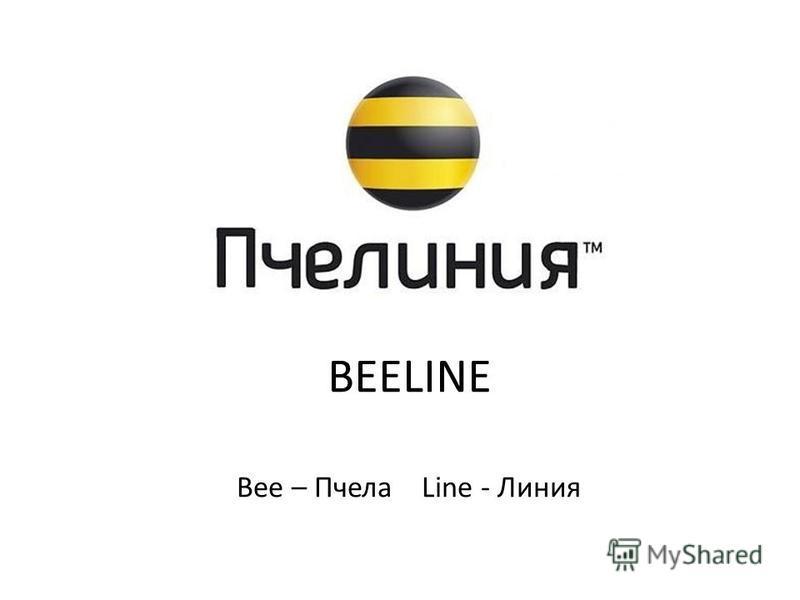 BEELINE Bee – Пчела Line - Линия