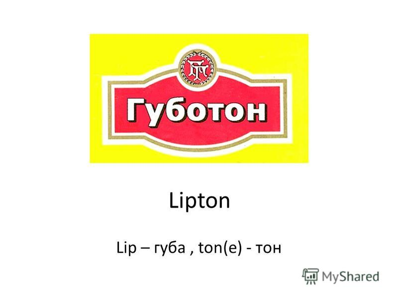 Lipton Lip – губа, ton(e) - тон
