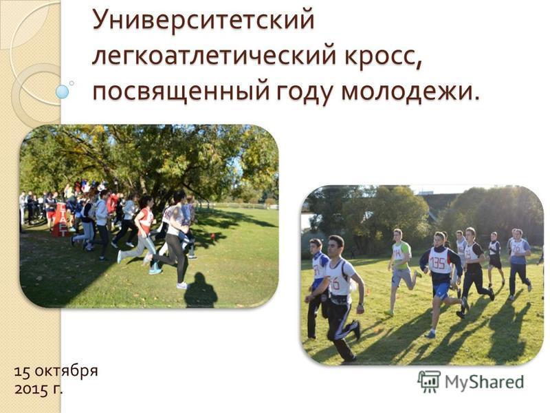 Университетский легкоатлетический кросс, посвященный году молодежи. 15 октября 2015 г.
