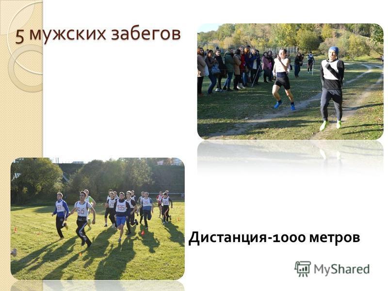 5 мужских забегов Дистанция -1000 метров