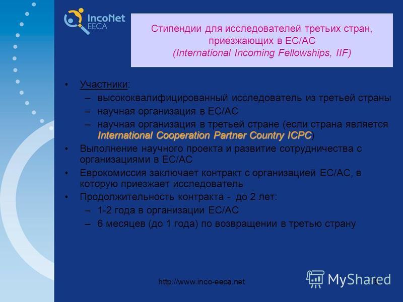 http://www.inco-eeca.net19 Cтипендии для исследователей третьих стран, приезжающих в ЕС/АС (International Incoming Fellowships, IIF) Участники: –высококвалифицированный исследователь из третьей страны –научная организация в ЕС/АС International Cooper