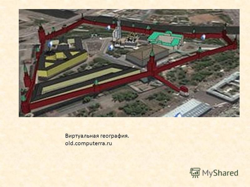 Виртуальная география. old.computerra.ru