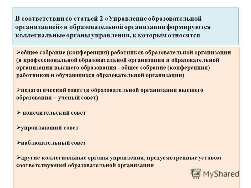 В соответствии со статьей 2 «Управление образовательной организацией» в образовательной организации формируются коллегиальные органы управления, к которым относятся общее собрание (конференция) работников образовательной организации (в профессиональн