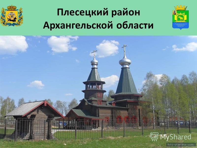 Плесецкий район Архангельской области