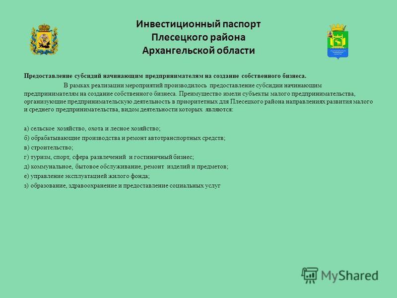 Инвестиционный паспорт Плесецкого района Архангельской области Предоставление субсидий начинающим предпринимателям на создание собственного бизнеса. В рамках реализации мероприятий производилось предоставление субсидии начинающим предпринимателям на