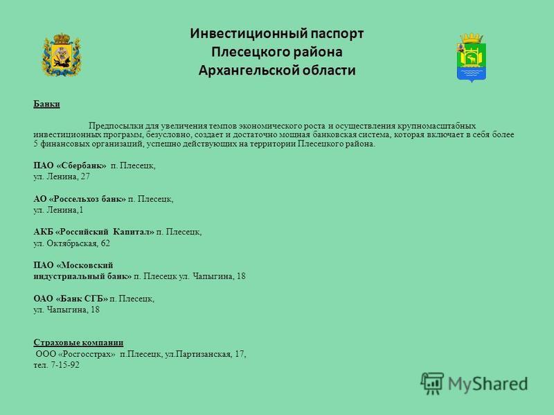 Инвестиционный паспорт Плесецкого района Архангельской области Банки Предпосылки для увеличения темпов экономического роста и осуществления крупномасштабных инвестиционных программ, безусловно, создает и достаточно мощная банковская система, которая