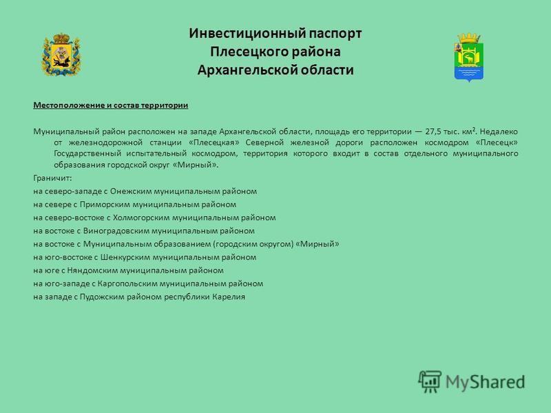 Инвестиционный паспорт Плесецкого района Архангельской области Местоположение и состав территории Муниципальный район расположен на западе Архангельской области, площадь его территории 27,5 тыс. км². Недалеко от железнодорожной станции «Плесецкая» Се
