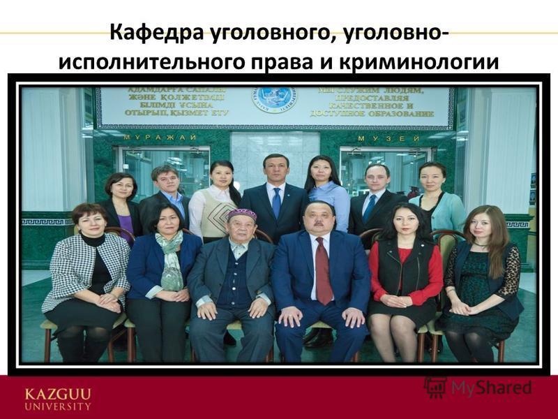 Кафедра уголовного, уголовно- исполнительного права и криминологии