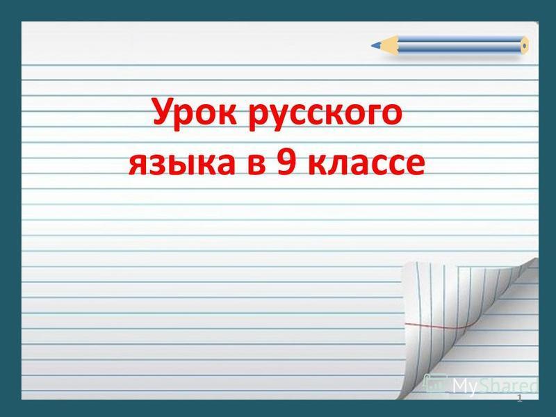 Урок русского языка в 9 классе 1