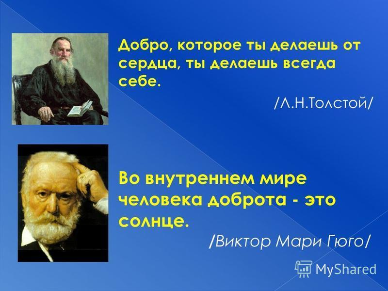 Добро, которое ты делаешь от сердца, ты делаешь всегда себе. /Л.Н.Толстой/ Во внутреннем мире человека доброта - это солнце. / Виктор Мари Гюго/