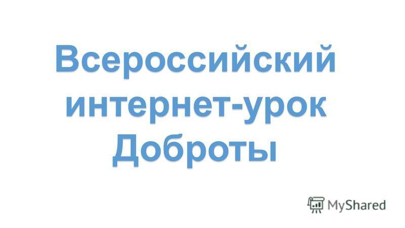 Всероссийский интернет-урок Доброты