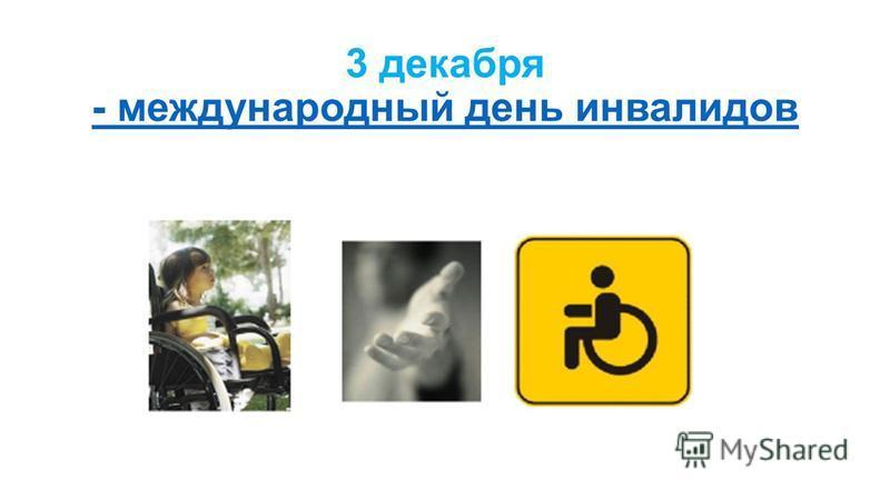 3 декабря - международный день инвалидов - международный день инвалидов