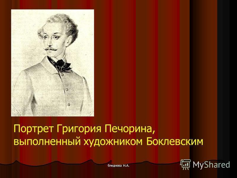 Портрет Григория Печорина, выполненный художником Боклевским бледнова Н.А.